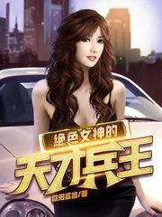男主是林东的小说,绝色女神的天才兵王全文完结版免费阅读