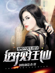 男主是赵峰的小说,绝色美女的透视狂仙全文完结版免费阅读  第1张