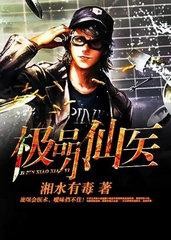 男主是滕小春的小说,极品小仙医全文完结版免费阅读  第1张