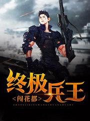 男主是叶风的小说,终极兵王闯花都全文完结版免费阅读  第1张