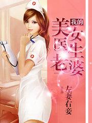 我的美女医生老婆
