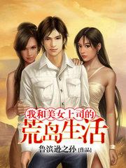 男主是周宇的小说,我和美女上司的荒岛生活全文完结版免费阅读  第1张
