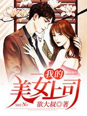 男主是王文的小说,我的美女上司全文完结版免费阅读  第1张