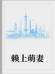 男主是凌御霄的小说,赖上萌妻全文完结版免费阅读  第1张