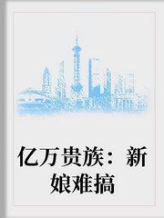 男主是岑云世的小说,亿万贵族:新娘难搞全文完结版免费阅读  第1张