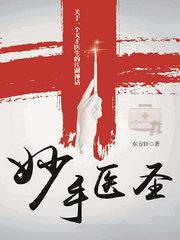 男主是邹正的小说,妙手医圣全文完结版免费阅读  第1张