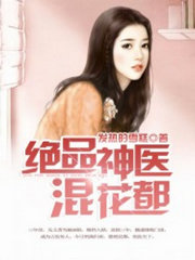 男主是赵斌的小说,绝品神医混花都全文完结版免费阅读  第1张
