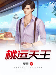 男主是林宇的小说,桃运天王全文完结版免费阅读  第1张