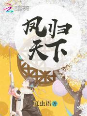男主是萧衍的小说,神医凤女全文完结版免费阅读  第1张