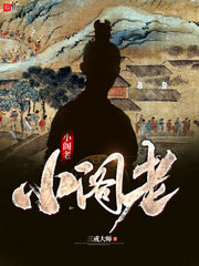 男主是赵昊的小说,小阁老全文完结版免费阅读  第1张