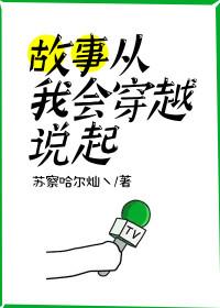 男主是江寒的小说,故事从我会穿越说起全文完结版免费阅读  第1张