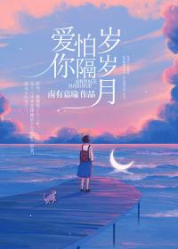 男主是赵辰皓的小说,爱你怕隔岁岁月全文完结版免费阅读  第1张