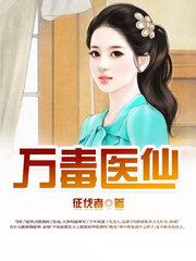 男主是白武安的小说,逍遥小邪医全文完结版免费阅读  第1张