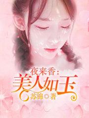 男主是苏锦的小说,夜来香:美人如玉全文完结版免费阅读  第1张
