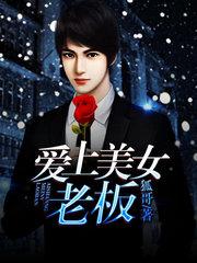 男主是陈贾的小说,爱上美女老板全文完结版免费阅读  第1张