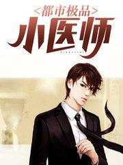 男主是曹子扬的小说,都市极品小医师全文完结版免费阅读  第1张