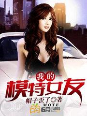 男主是陈希的小说,我的模特女友全文完结版免费阅读  第1张
