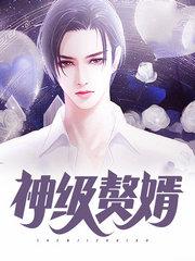 男主是褚云的小说,神级赘婿全文完结版免费阅读  第1张