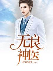 男主是唐睿明的小说,无良神医全文完结版免费阅读  第1张