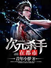 男主是莫浪的小说,次元杀手在都市全文完结版免费阅读  第1张