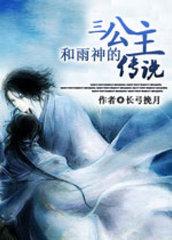 男主是李三毛的小说,三公主和雨神的传说全文完结版免费阅读  第1张