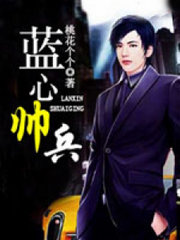 男主是庞冬冬的小说,蓝心帅兵全文完结版免费阅读  第1张