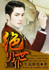 男主是慕皓晨的小说,绝世男仆全文完结版免费阅读  第1张