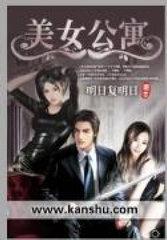 男主是王大宝的小说,美女公寓全文完结版免费阅读  第1张