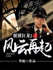 男主是萧南天的小说,狱锁狂龙2之风云再起全文完结版免费阅读  第1张