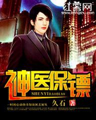 男主是陈林的小说,神医保镖全文完结版免费阅读  第1张