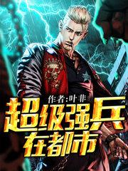 男主是叶冷的小说,超级强兵在都市全文完结版免费阅读