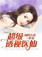 男主是林秋的小说,超级透视医仙全文完结版免费阅读  第1张
