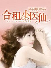 男主是楚靖风的小说,合租小医仙全文完结版免费阅读  第1张