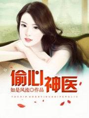 男主是浑不知的小说,偷心神医全文完结版免费阅读  第1张