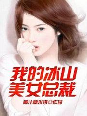 男主是林逸的小说,我的冰山美女总裁全文完结版免费阅读  第1张