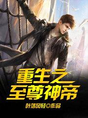 男主是秦宁的小说,重生之至尊神帝全文完结版免费阅读  第1张