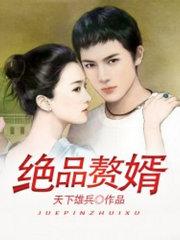 男主是李振的小说,绝品赘婿全文完结版免费阅读  第1张