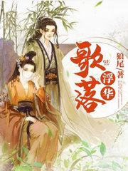 男主是萧默言的小说,歌落浮华全文完结版免费阅读  第1张