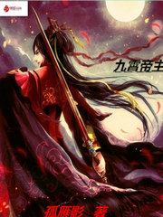男主是秦阳的小说,九霄帝主全文完结版免费阅读  第1张