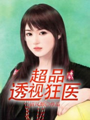 男主是陈浩彬的小说,超品透视狂医全文完结版免费阅读  第1张