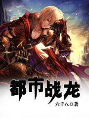 男主是凌枫的小说,都市战龙全文完结版免费阅读  第1张