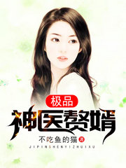 男主是李天的小说,透视神医女婿全文完结版免费阅读  第1张