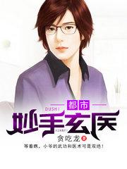 男主是轩辰的小说,都市妙手玄医全文完结版免费阅读  第1张