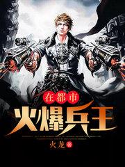 男主是郑淳的小说,火爆兵王在花都全文完结版免费阅读  第1张