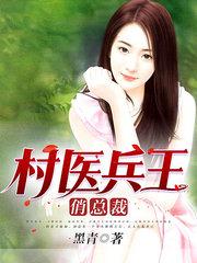 男主是周军的小说,村医兵王俏总裁全文完结版免费阅读  第1张