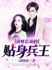 男主是江辰的小说,傲娇总裁的贴身兵王全文完结版免费阅读  第1张