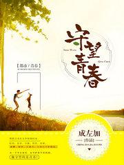 男主是张德俊的小说,守望青春全文完结版免费阅读  第1张