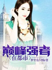 男主是屈仲北的小说,巅峰强者在都市全文完结版免费阅读  第1张