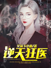 男主是赵初的小说,逆天狂医全文完结版免费阅读  第1张
