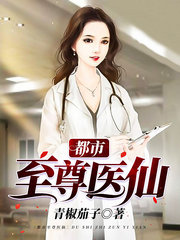 男主是杨皓的小说,都市至尊医仙全文完结版免费阅读  第1张